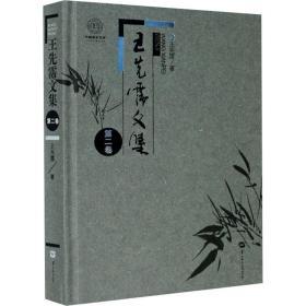 王先霈文集(第2卷)(精)/中国语言文学一流学科建设文库