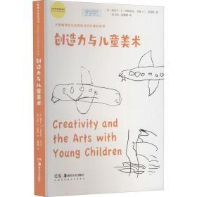 创造力与儿童美术/儿童美术教育译丛