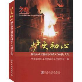 炉火初心:钢铁企业庆祝新中国成立70周年文集