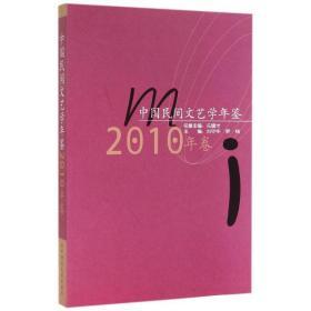 中国民间文艺学年鉴(2010年卷)