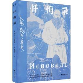 忏悔录 中国现当代文学 (俄罗斯)列夫·托尔斯泰 新华正版
