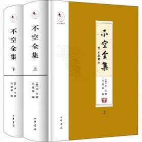 不空全集(精装·繁体横排·全2册)