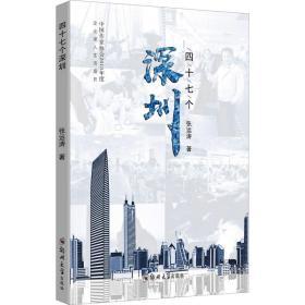 四十七个深圳 中国现当代文学 张运涛 新华正版