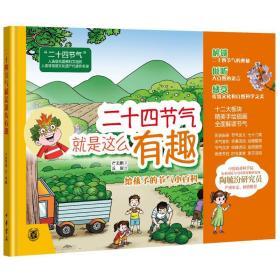二十四节气是这么有趣(精) 中国古典小说、诗词 严美鹏文 苏凝绘 新华正版