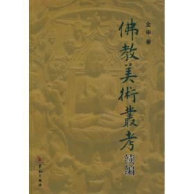 佛教美术丛考续编