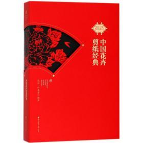 中国花卉剪纸经典