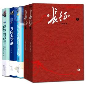 长征 历史、军事小说 王树增 著 新华正版