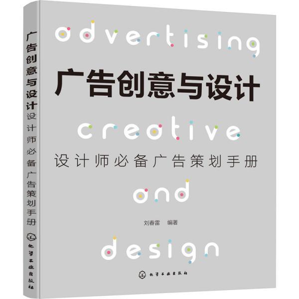广告创意与设计:设计师必备广告策划手册