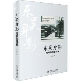 东吴身影——走近导师潘汉典