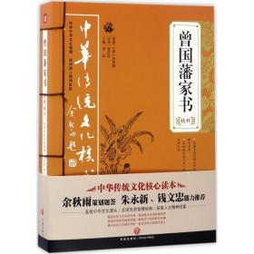 中华传统文化核心读本:曾国藩家书精粹