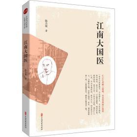 江南大国医(实力榜·中国当代作家长篇小说文库)