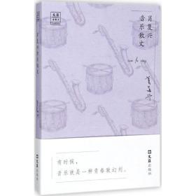 """肖复兴音乐散文/""""文汇.金散文""""第一辑"""