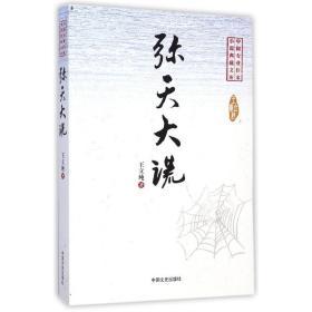 中国专业作家小说典藏文库:弥天大谎