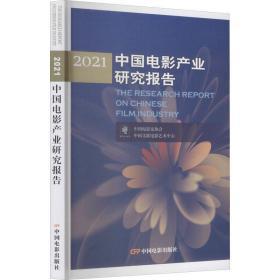 2021中国电影产业研究报告