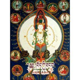 西藏唐卡 民间工艺 西藏自治区文物管理委员会 编 新华正版