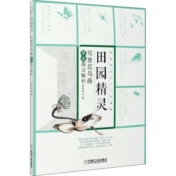 田园精灵写意花鸟画草虫画法解析