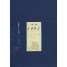 新版家庭藏书-名家选集卷-黄庭坚集