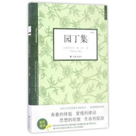 双语译林:园丁集(新版)