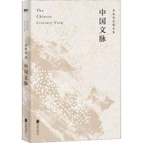 中国文脉(人民日报、教育部、国家新闻出版广电总局多次推荐,国人必读的中国文学简史!)