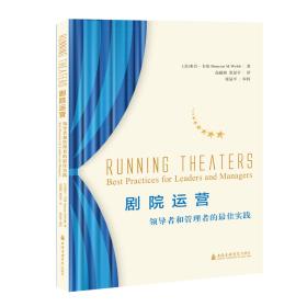 剧院运营 领导者和管理者的最佳实践