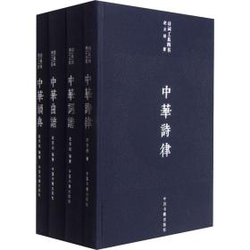 诗词工具四书 中华韵典
