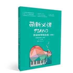 萌新必弹简谱钢琴精选集(新版)