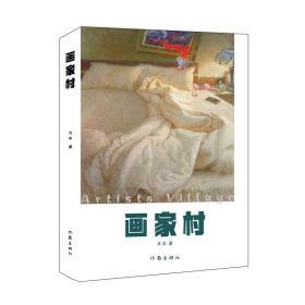 画家村 中国现当代文学 五木 新华正版