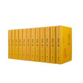 太广记(精)--传世经典文白对照(全12册) 中国古典小说、诗词 [宋]李昉等编高光,王小克主编 新华正版