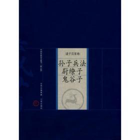 中国家庭基本藏书·诸子百家卷:孙子兵法、尉缭子、鬼谷子(修订版)