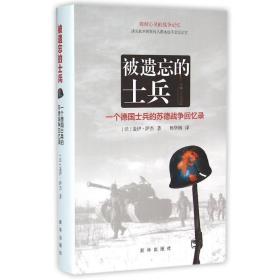 被遗忘的士兵:一个德国士兵的苏德战争回忆录