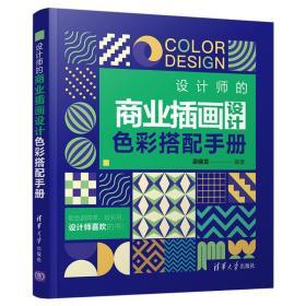 设计师的商业画设计彩搭配手册 色彩、色谱 梁晓龙 新华正版