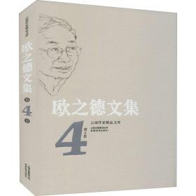 云南作家精品文库欧之德文集第4卷