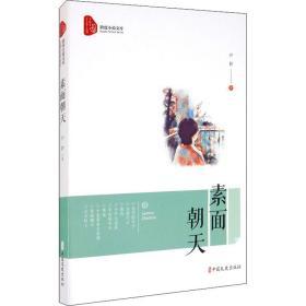 素面朝天/跨度小说文库