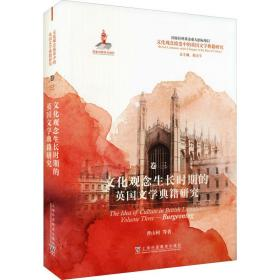 文化观念流变中的英国文学典籍研究:文化观念生长时期的英国文学典籍研究