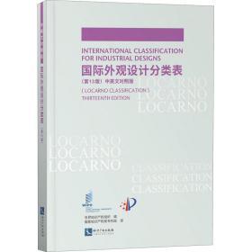 国际外观设计分类表(第13版)中英文对照版