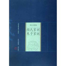 中国家庭基本藏书(修订版)·笔记杂著卷:颜氏家训·朱子家训