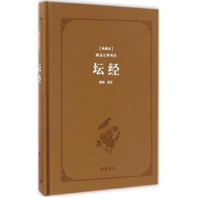 坛经(典藏版阅读无障碍本)(精装)