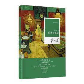 故事与事故 中国现当代文学 蒋子龙 新华正版