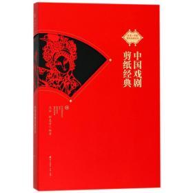 中国戏剧剪纸经典