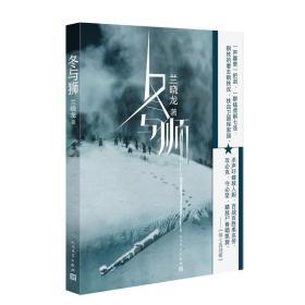 冬与狮 历史、军事小说 兰晓龙 新华正版