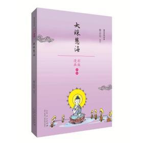 蔡志忠漫画佛学系列·大珠慧海