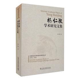 中国知名外语学者学术研究丛书:杨仁敬学术研究文集