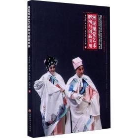 湘昆视觉艺术解构与创新应用