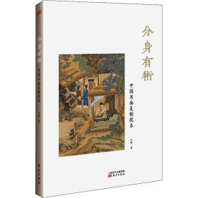 分身有术 中国书画复制技术 民间工艺 王赫 新华正版