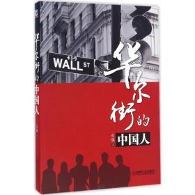 华尔街的中国人