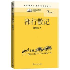 湘行散记(名著课程化·整本书阅读丛书)
