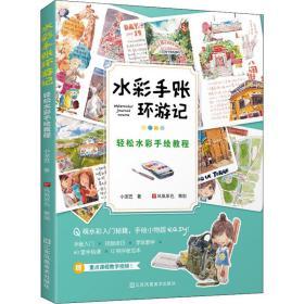 水彩手账环游记轻松水彩手绘教程日系街景淡彩绘制技法和风漫步水彩风景临摹画册教程书零基础入