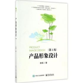 产品形象设计(第2版)