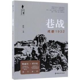 巷战:成都1932川军全纪实系列