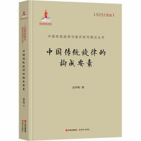 中国传统旋律的构成要素